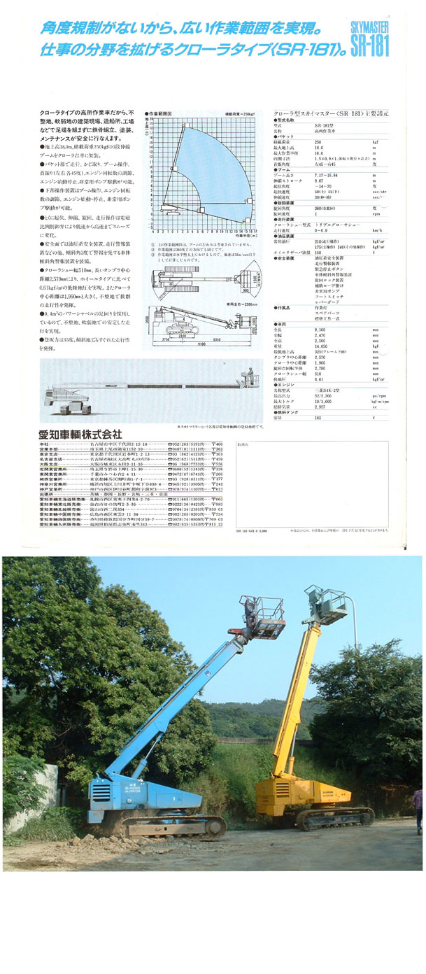 Crawler Boom Lifts - 18m