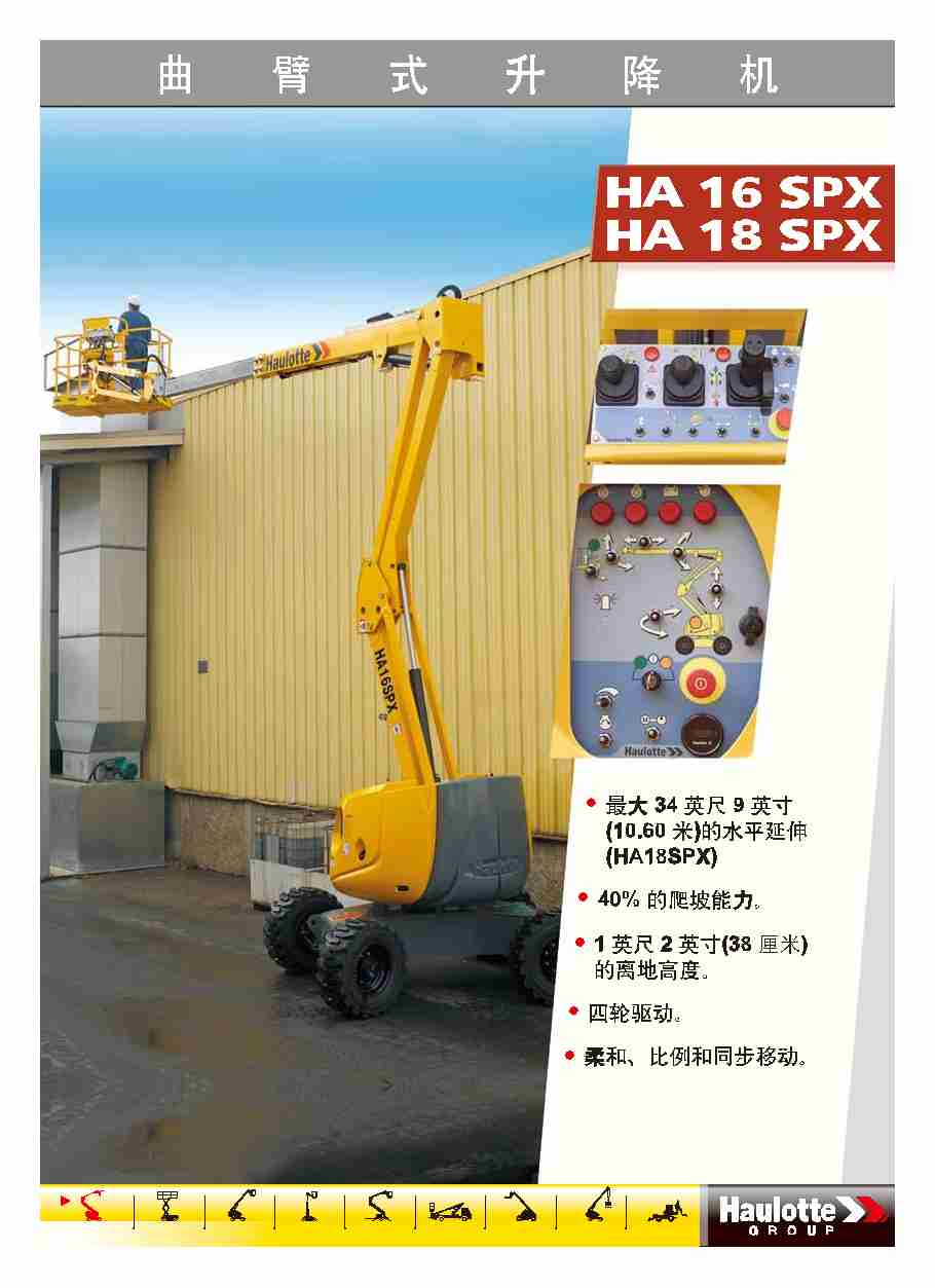 Articulating Boom Lifts -15M